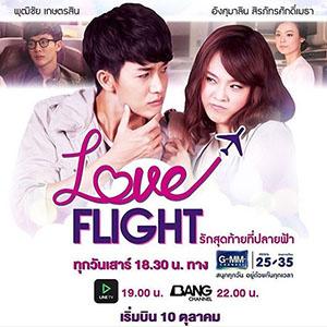 Love Flight รักสุดท้ายที่ปลายฟ้า